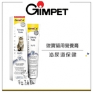 GimCat竣寶[貓用泌尿道保健營養膏,50g]