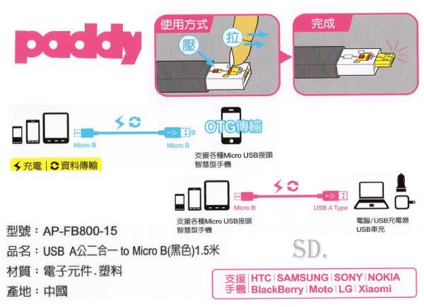 台菱paddy (FB800) USB micro 充電傳輸線(高速充電,手機對充) PD33856