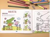 水彩筆塗色本兒童畫畫書幼兒園塗鴉填色繪畫本3-4-5-6-7歲繪畫冊繪畫本 凱斯盾