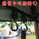 【JIS】F010 多用途掛勾(2入) 可360度旋轉 大掛鉤 客廳帳掛勾 餐籃掛勾 露營掛勾 U型掛鉤