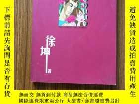 二手書博民逛書店罕見愛你兩週半Y180408 徐坤著 作家出版社 出版2004