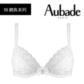 Aubade-BAHIA有機B-D棉有襯內衣(白)50經典