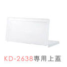 樹德 SHUTER KD-2638 專用上蓋 巧拼收納箱用防塵蓋 KDL-2038 (38.8*38.8*2cm)