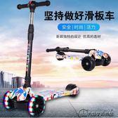菲來寶兒童初學滑板車折疊四輪閃光2-3-6-12歲踏板車溜溜童車玩具推薦