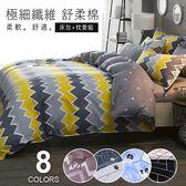 活性印染 極細纖維舒柔棉 雙人床包枕套三件組【多款任選】柔軟舒適 磨毛-沐眠家居