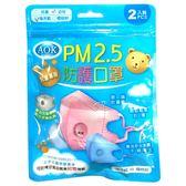 AOK PM2.5輕防霾矽膠鼻夾防霧口罩2入 兒童/幼童-藍色/紅色【德芳保健藥妝】