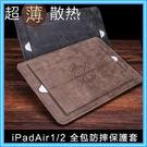 蘋果 ipad air2 新款2017 保護套 全包邊 蘋果 iPad2/3/4 皮套 保護殼 手托