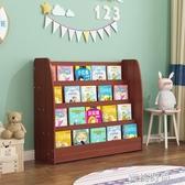 木質兒童簡易書架小圖書架子落地置物架寶寶書櫃卡通幼兒繪本架『蜜桃時尚』