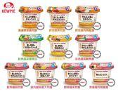 Kewpie 嬰幼兒副食品 微笑杯系列 120g (9/12個月以上)