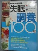 【書寶二手書T2/醫療_HEV】失眠調養100招_三采文化