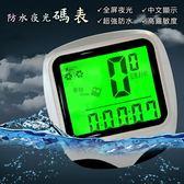【BK0112】自行車中文夜光有線碼表 單車防水防震里程表腳踏車計程表時速錶測速表馬表碼錶