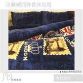 法蘭絨.6*6.2尺 雙人四件套厚床包組〔倫敦旅行〕.『薄被套+厚床包』臻典家居冬季必購保暖商品
