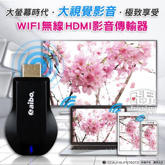 【飛兒】aibo Wi-Fi 無線 HDMI 影音傳輸器 分享器 手機 電視電腦投影 NCC認證 OO-50M2P(A)