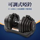 快速調整型啞鈴40公斤(40kg/88磅...