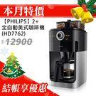 【飛利浦】2+全自動美式咖啡機HD7762