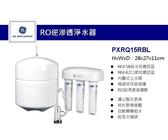 【美國奇異GE】PNRQ15BL 飲用淨水器
