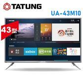 送基本安裝+數位電視專用天線【TATUNG大同】43型 FHD智慧聯網液晶顯示器+視訊盒UA-43M10