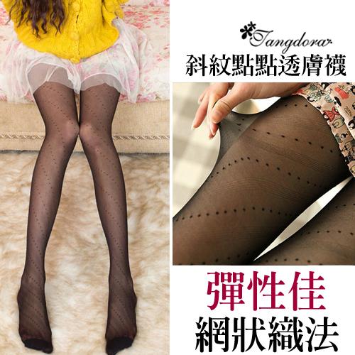 【 唐朵拉 】歐版 性感斜紋點點顯瘦透膚絲襪,立體剪裁完美雙腳(233)