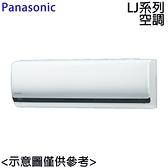 【Panasonic國際】8-10坪變頻冷專分離式冷氣CU-LJ63BCA2/CS-LJ63BA2