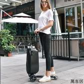 2019款電動旅行箱智能折疊行李箱可騎行登機行李箱標準飛機 萬客居