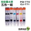 【五色一組】Canon PGI-770+CLI-771 相容墨水匣 適用MG5770 MG6870 MG7770