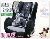 麗嬰兒童玩具館~欣康納尼亞Nania珊瑚/素面款旗艦款汽座--法國原裝0-4歲汽車安全座椅(新到貨)