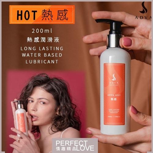 潤滑液 按摩油 情趣用品 買送潤滑液 水性 台灣製造 ADVA.HOT 熱感潤滑液 200ml