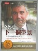 【書寶二手書T5/政治_JOF】下一個榮景-當經濟遇上政治_保羅.克魯曼