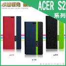 ※卓越系列 皮套/ 硬殼側掀保護套/ 保護殼/ Acer Liquid S2