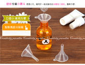 【迷你漏斗】液體分裝小漏斗 香水爽膚水化妝水分裝瓶小工具