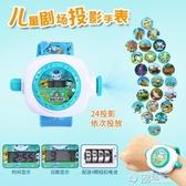 兒童手錶玩具2-3歲海底小縱隊投影卡通電子女男孩4寶寶幼兒園禮物 沸點奇蹟