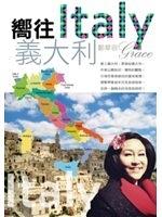 二手書博民逛書店 《嚮往義大利》 R2Y ISBN:9789865812553│鄭華容
