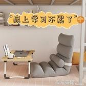 飄窗床凳子摺疊宿舍床上凳子床椅靠背懶人無腳靠椅無腿椅沙發神器 卡布奇諾