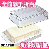 日本 SKATER 奶油切割器/切割盒 BTG1 豆腐 愛玉 仙草 奶油【小福部屋】