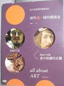 【書寶二手書T1/藝術_WGI】這不是你想的藝術書2:那些謎一樣的藝術家:怪到骨子裡..._顧爺