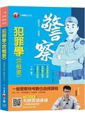 【精準命中!考點一網打盡】犯罪學(含概要) [一般警察/警察特考]