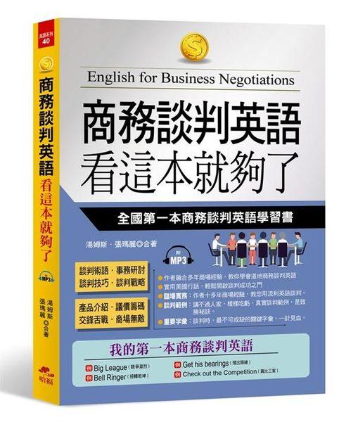商務談判英語 看這本就夠了:全國第一本商務談判英語學習書