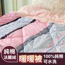 純棉法蘭絨暖暖被【恆久歲月】AB版設計、...