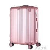 行李箱男士拉桿箱旅行箱密碼皮箱子萬向輪韓版個性潮24寸26寸28寸 雙十二全館免運