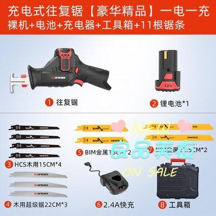 充電電鋸 鋸電動充電式戶外電鋸家用小型手持萬能鋸肉骨手鋸鋸子馬刀鋸T