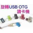 『時尚監控館』旋轉USB OTG讀卡機USB隨身碟 手機 平板 讀卡器 三星HTC小米