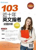 (二手書)近十年英文指考試題詳解:試題本+詳解本(103年版)