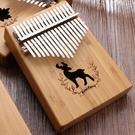 卡林巴拇指琴17音卡琳巴初學者巴林卡手指撥鋼琴卡淋巴琴 星際小鋪