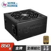 【SUPER FLOWER 振華】LEADEX III 850W 80+金牌全模組電源供應器