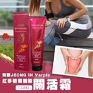 韓國JEONG IN Verpia 紅蔘葡萄糖胺關活霜150ml