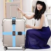 行李箱十字密碼鎖綁帶 打包帶 托運加固帶 旅行箱拉桿箱捆綁帶