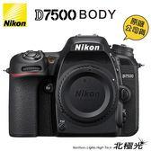 Nikon D7500  BODY 單機身 公司貨  ★登入送原廠AF-S  DX 35mm F1.8G 人像鏡