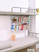 宿舍上下鋪書架學生床上牆上置物架神器寢室懸掛收納櫃下鋪小書櫃ATF 韓美e站