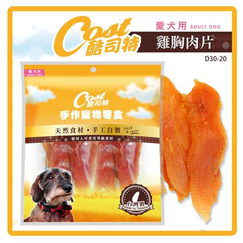 【力奇】酷司特 寵物零食-雞胸肉片160g(80g*2)(D30-20)【天然×手做×無負擔】可超取 (D001F70)