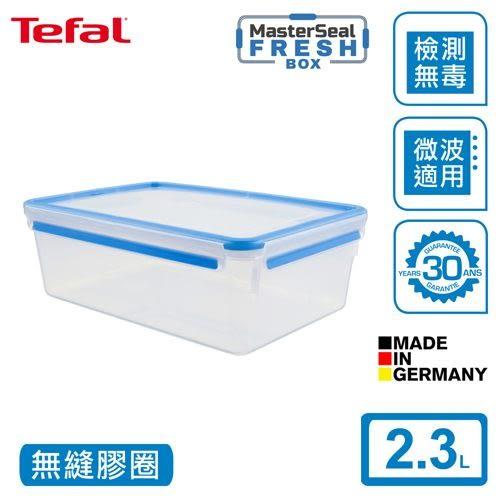 【法國特福Tefal】德國EMSA原裝 MasterSeal 無縫膠圈PP保鮮盒 2.3L